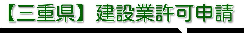 建設業許可を三重県で取るなら!行政書士みえみらい法務事務所に丸ごとお任せ!